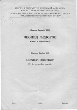 Diakon Bazyli OSB: Leonid Fiodorow